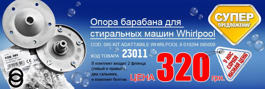 krestovina-opora-23011-Whirlpool